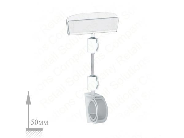 Ценникодержатель-цилиндрической формы ROLL-CLIP XS-50мм