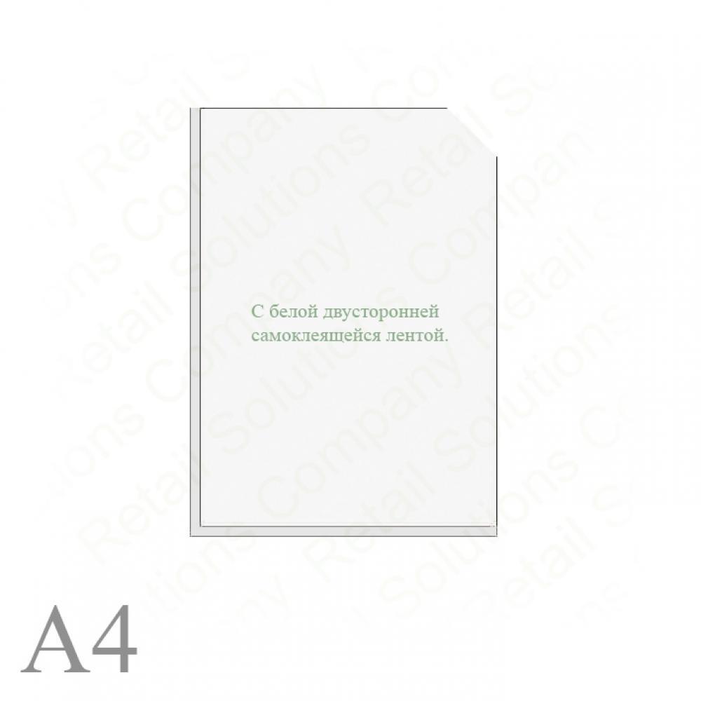 Карман (Эконом) для стенда А4