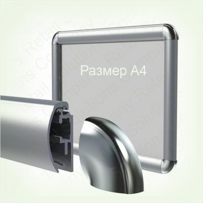 Алюминиевая рама A4 с скругленными углами